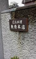日本料理 魚清本店