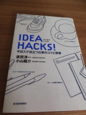 IDEA HACKS