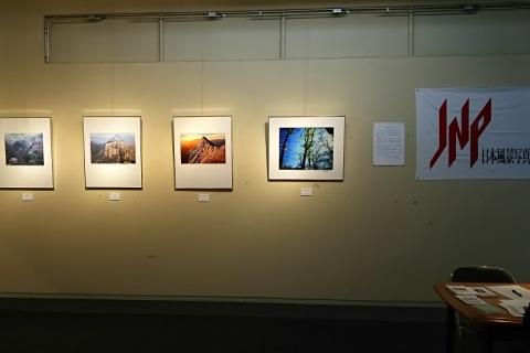 日本風景写真香川支部展