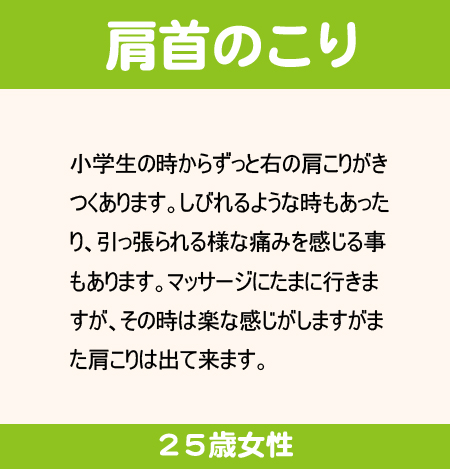 肩こりW14-09-01