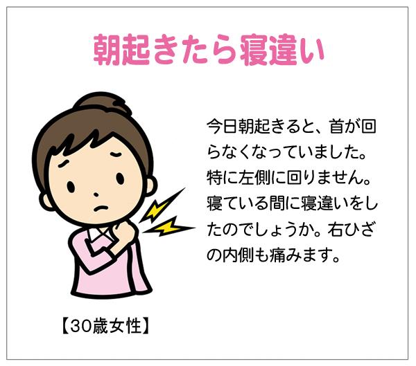 寝違い15-04-21