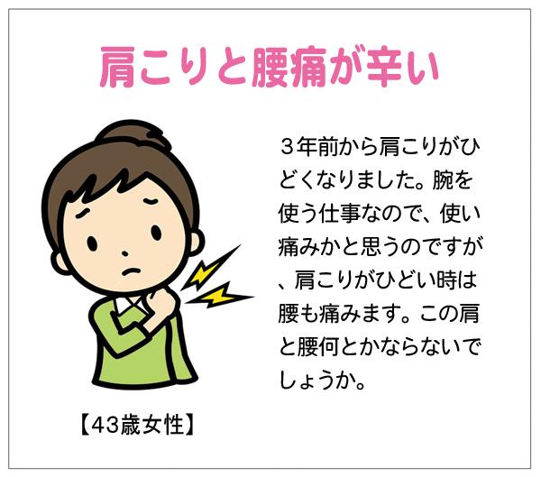 肩こりと腰痛14-09-04