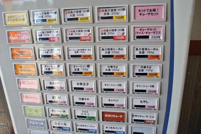 つけ麺 MOUKOKU @鹿沼市上石川 券売機