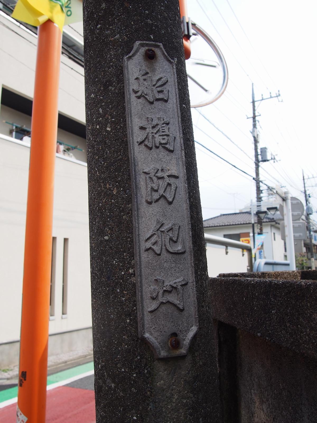 世田谷区船橋