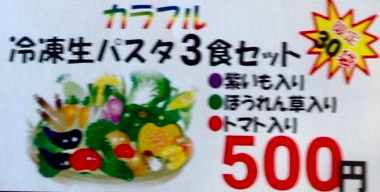 カラフル野菜パスタ