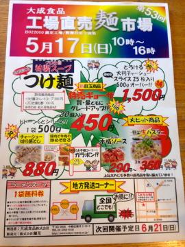 5月17日大成麺市場チラシ