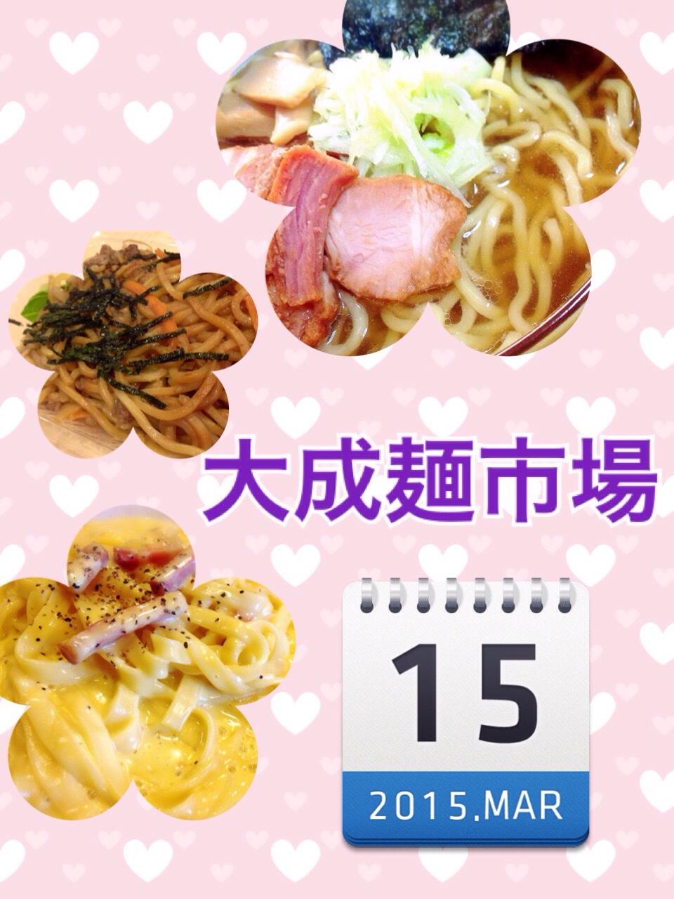 大成麺市場3月