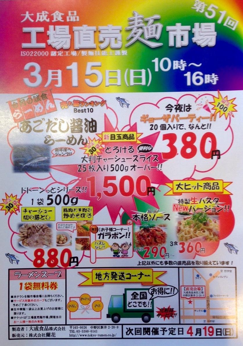 大成麺市場チラシ3月