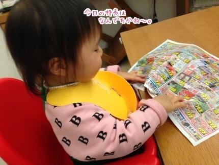嵐丸 2015.1.20-3