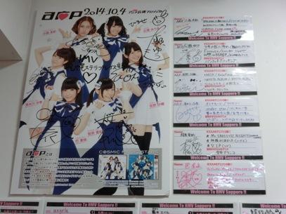 2015年2月8日 A応Pイベント4