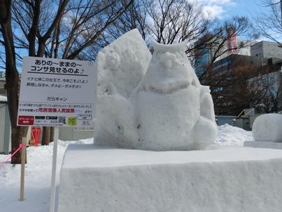 第66回さっぽろ雪まつり 24