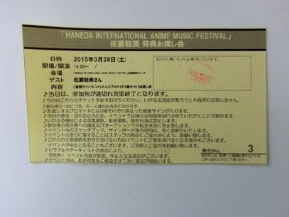 2015年3月28日 佐藤聡美HAF1