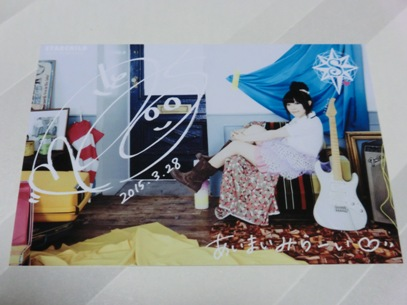 2015年3月28日 佐藤聡美HAF2
