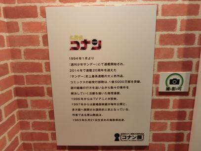 コナン展39