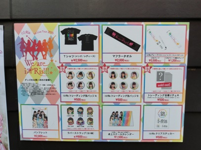 i☆Ris 1st Live Tour2015 2