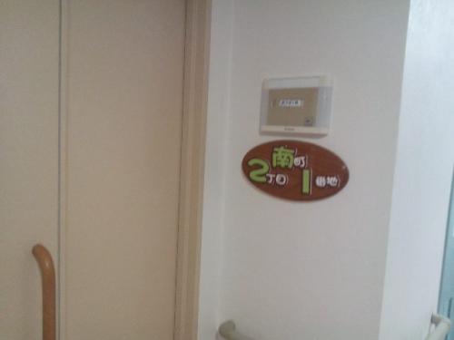 介護老人施設の母の部屋に南町2丁目1番地と表札がユニークだ