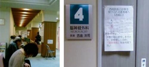 西島病院の西島脳外科院長の診察室の番号は4番である事を写真撮影しました