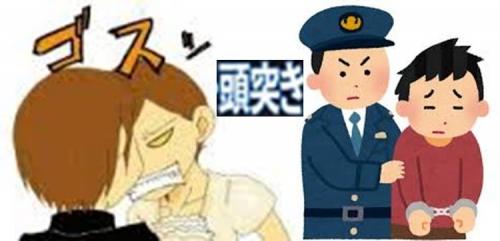 頭突きをし傷害罪で警察に逮捕されたフリーイラスト写真画像を加工した画像