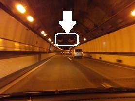 東富士五湖道路・中央道の換気口の箇所を宇宙戦艦ヤマトの波動砲と呼んでいた