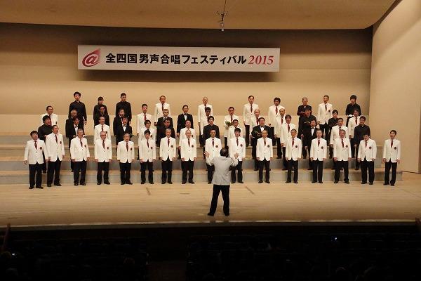全四国男声合唱フェスティバル2015 003