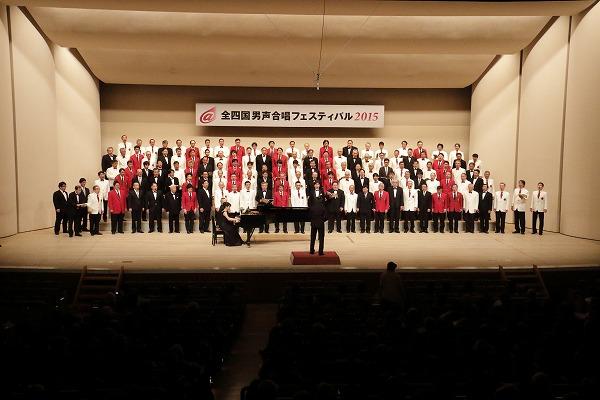 全四国男声合唱フェスティバル2015 036