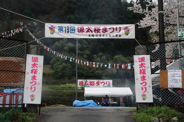 源太桜まつり 150405 01