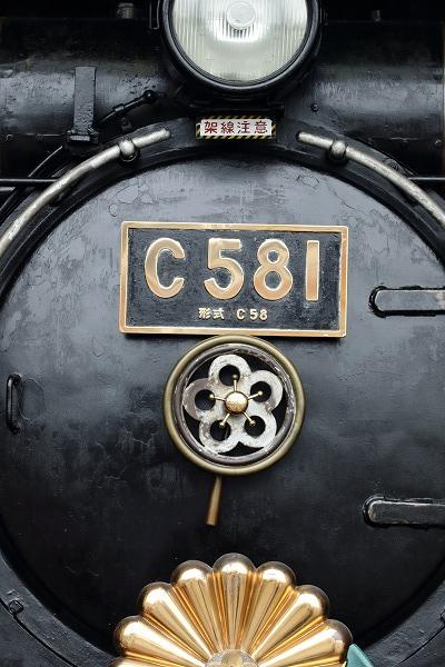 梅小路蒸気機関車館C581 150504 01