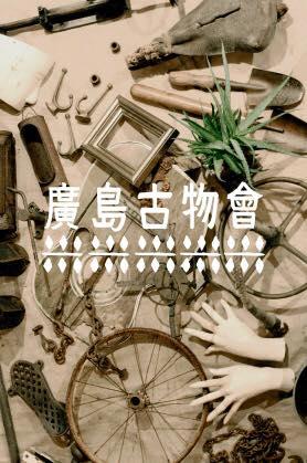 hirosima_kobutu1.jpg