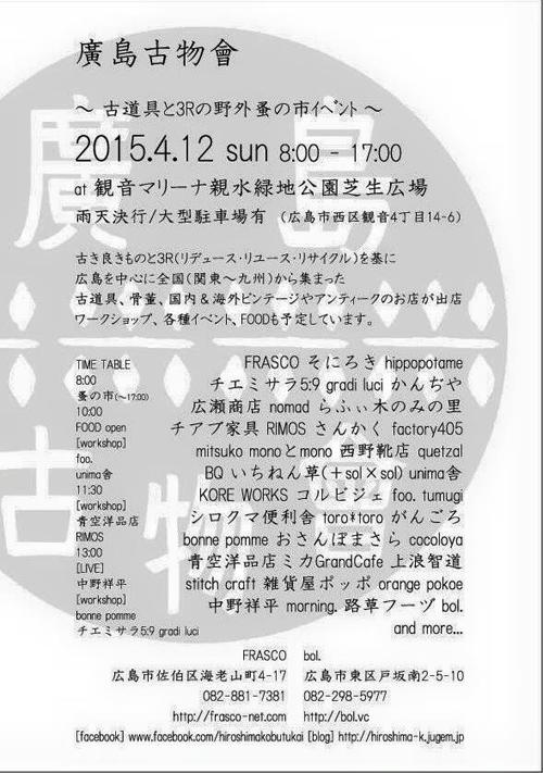 hirosima_kobutu3.jpg
