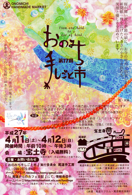 onomichi2015haru_3.jpg