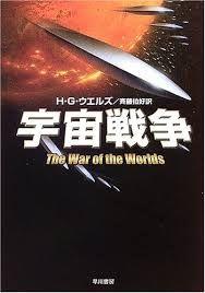 宇宙戦争HGウェルズ