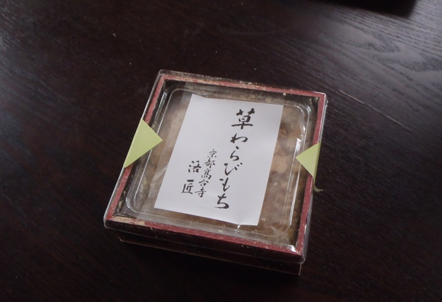 わらび餅20150514