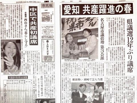 50 中日 共産党躍進