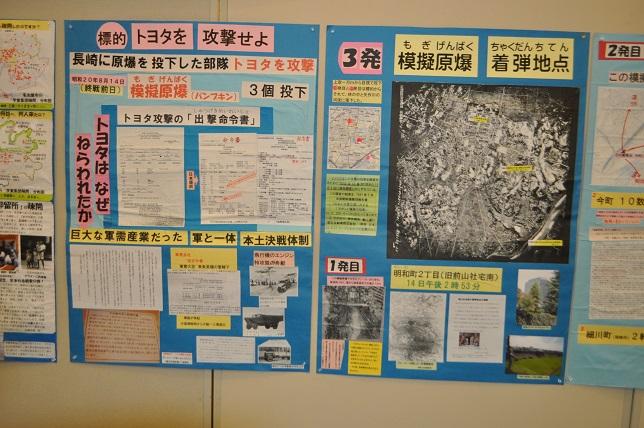 豊田市平和を願う戦争展 14年8月
