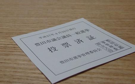 20 樋田市議選 投票済証