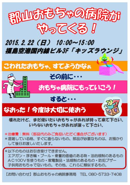 2015 02 22空港toy