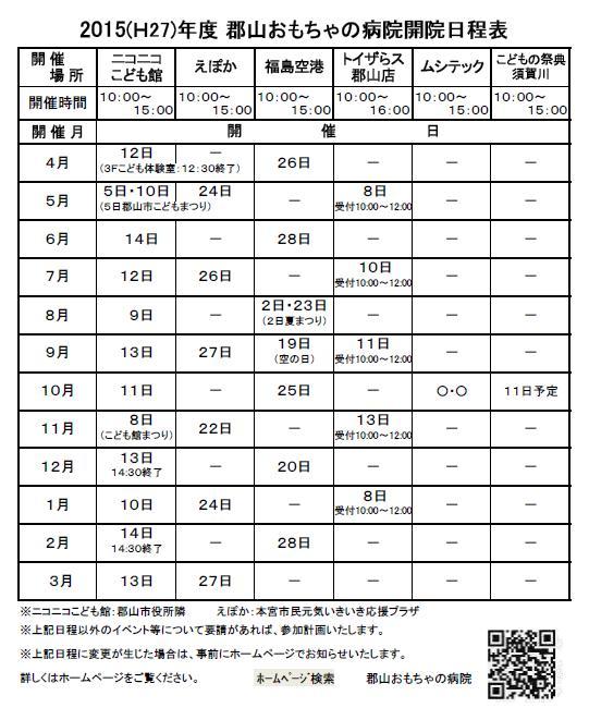 2015年度新日程表
