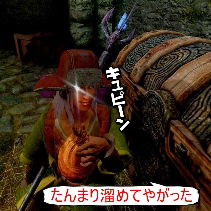 008魔法の杖ゲッツ!