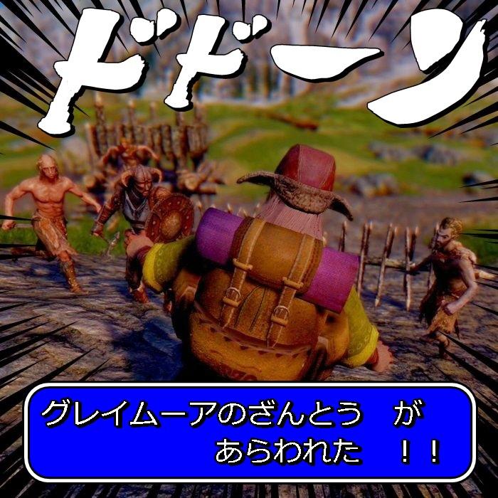 006残党登場!!