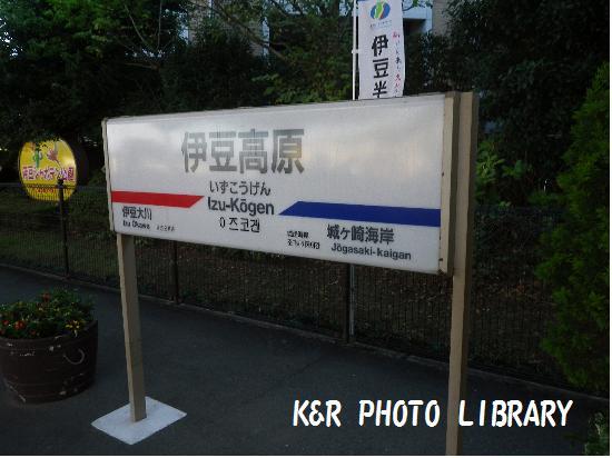 8月17日伊豆高原駅1