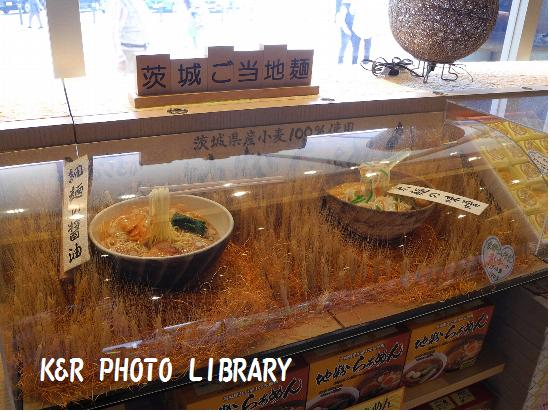 10月19日茨城ご当地麺
