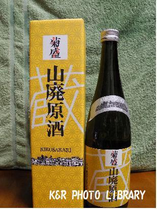 10月19日お土産、菊盛山廃原酒