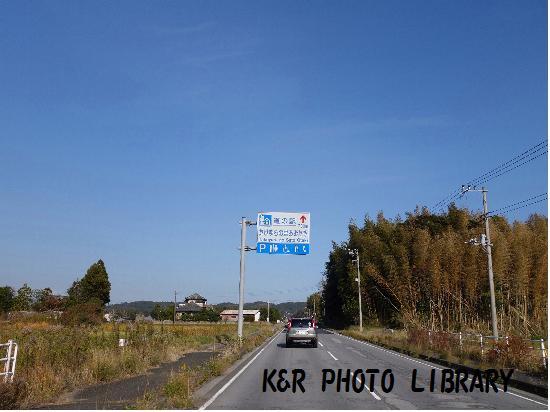 1月23日道の駅たけゆらの里おおたきへ