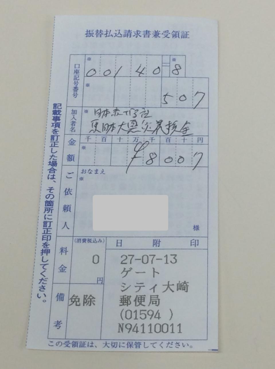 日本赤十字社義援金