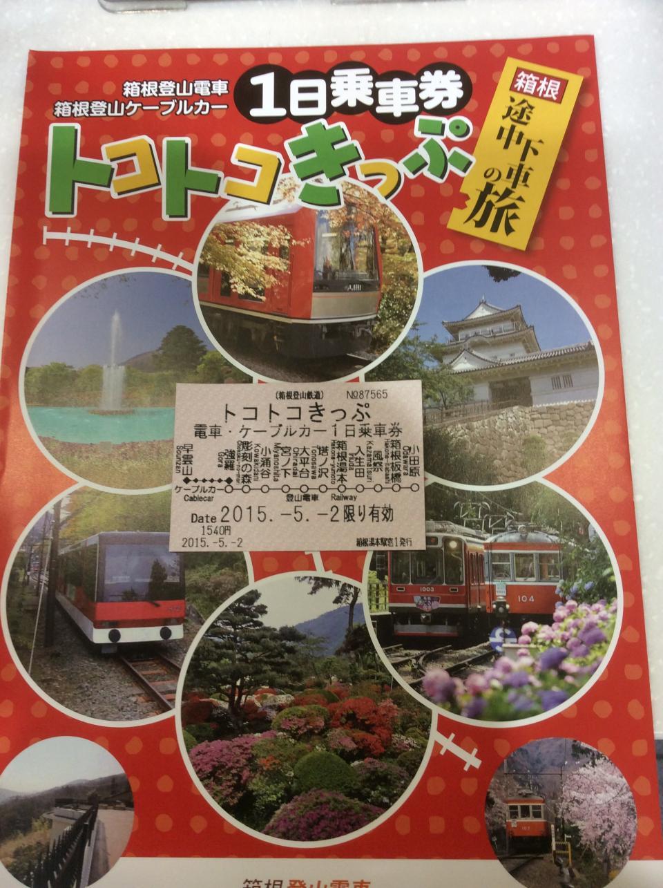 CafePic(箱根登山鉄道)
