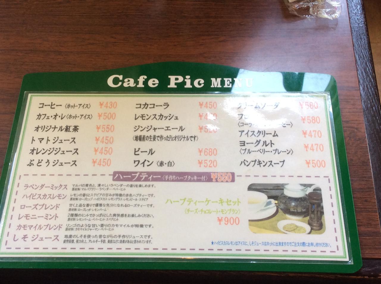 CafePic(メニュー)