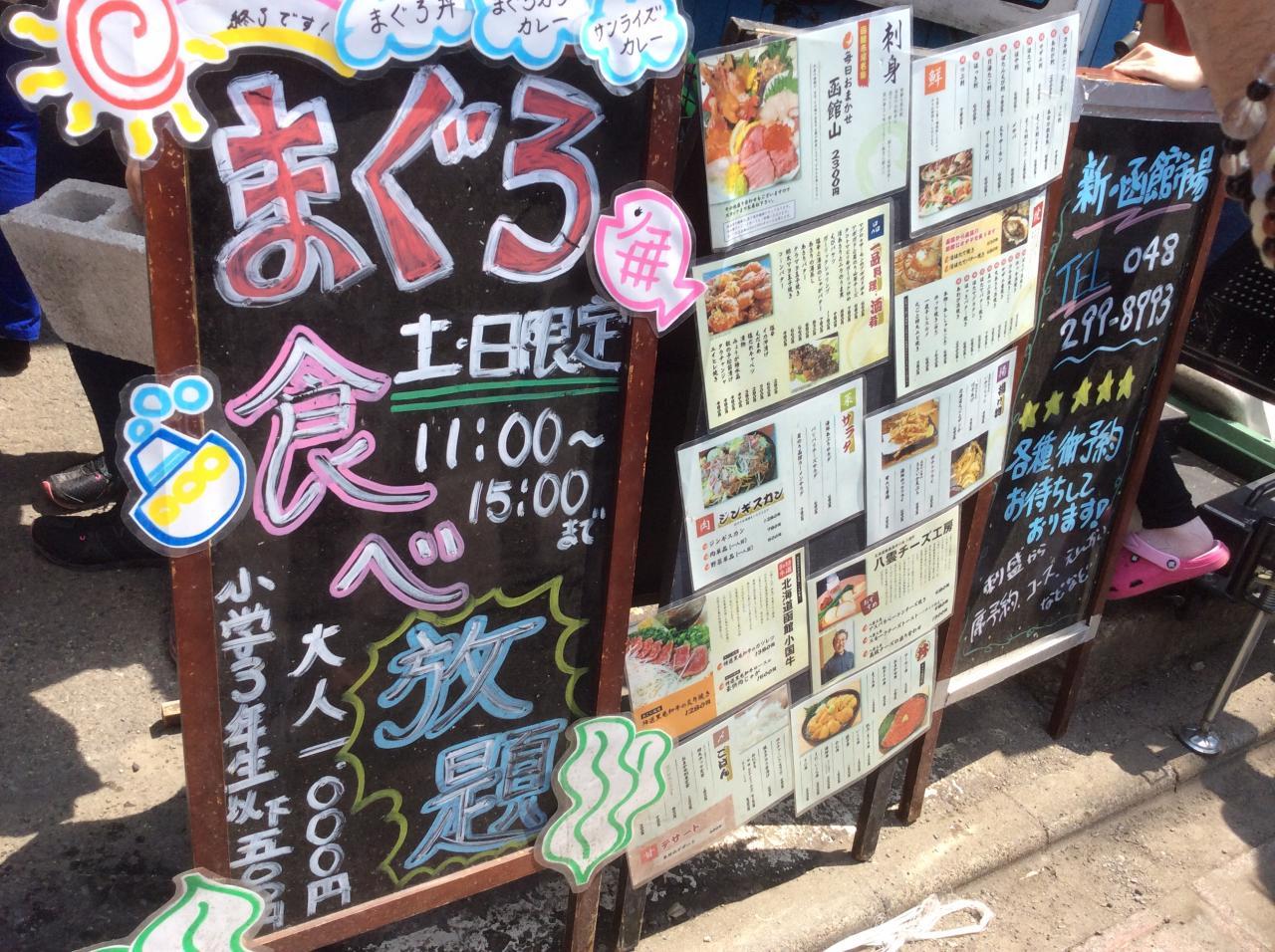 新函館市場(店舗外観)