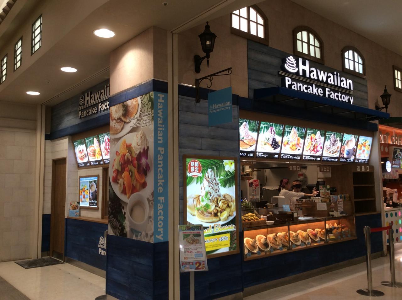 HawaiianPancakeFactoryイオンモール北戸田店(店舗外観)