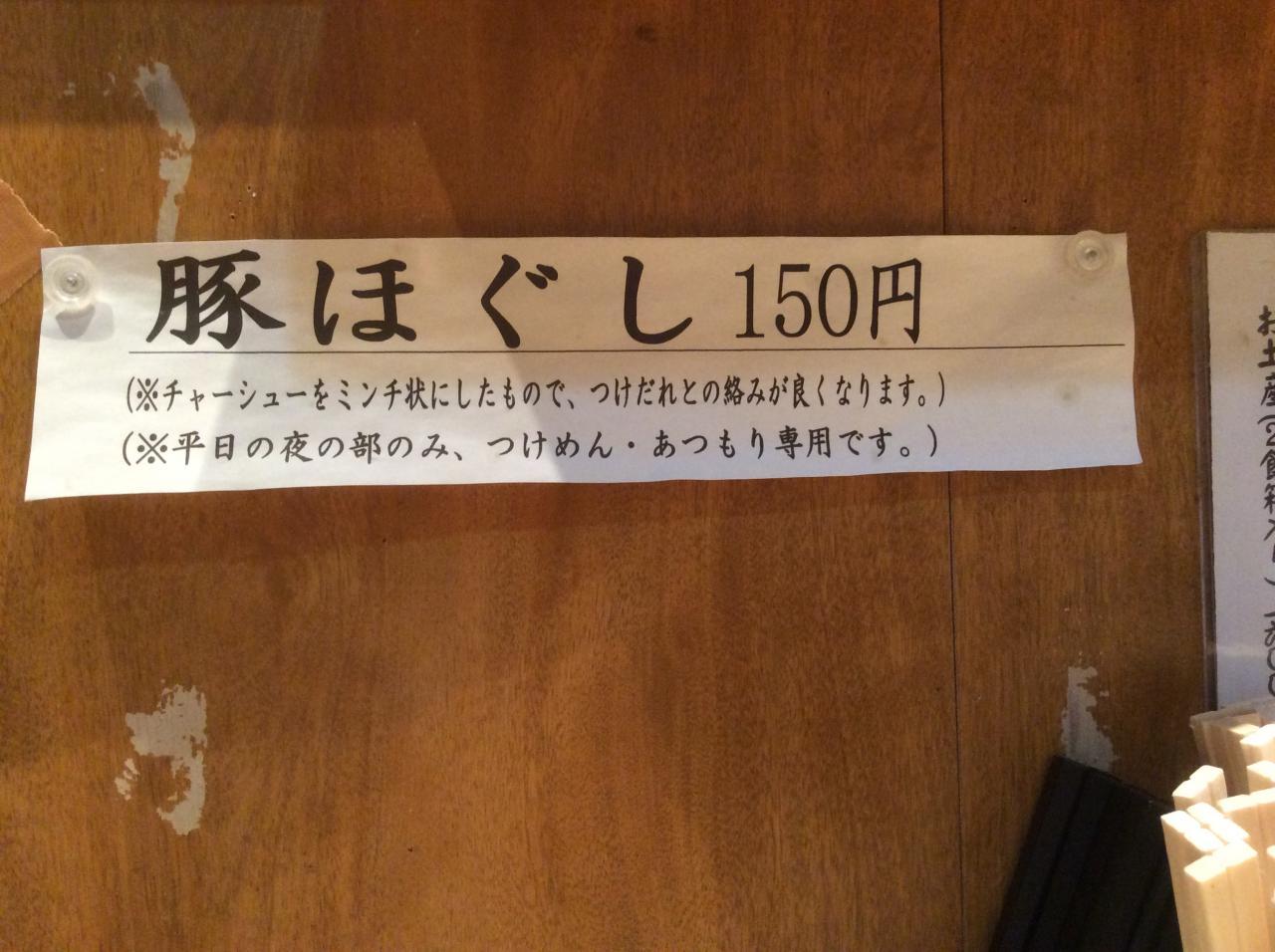 くり山(メニュー)