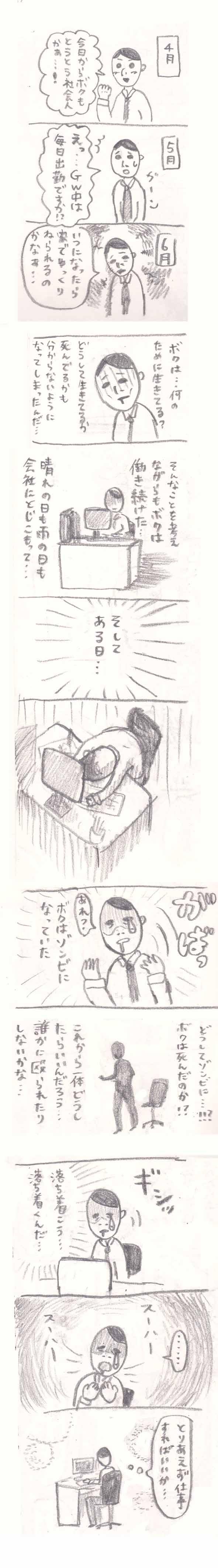 ★ゾンビ漫画1